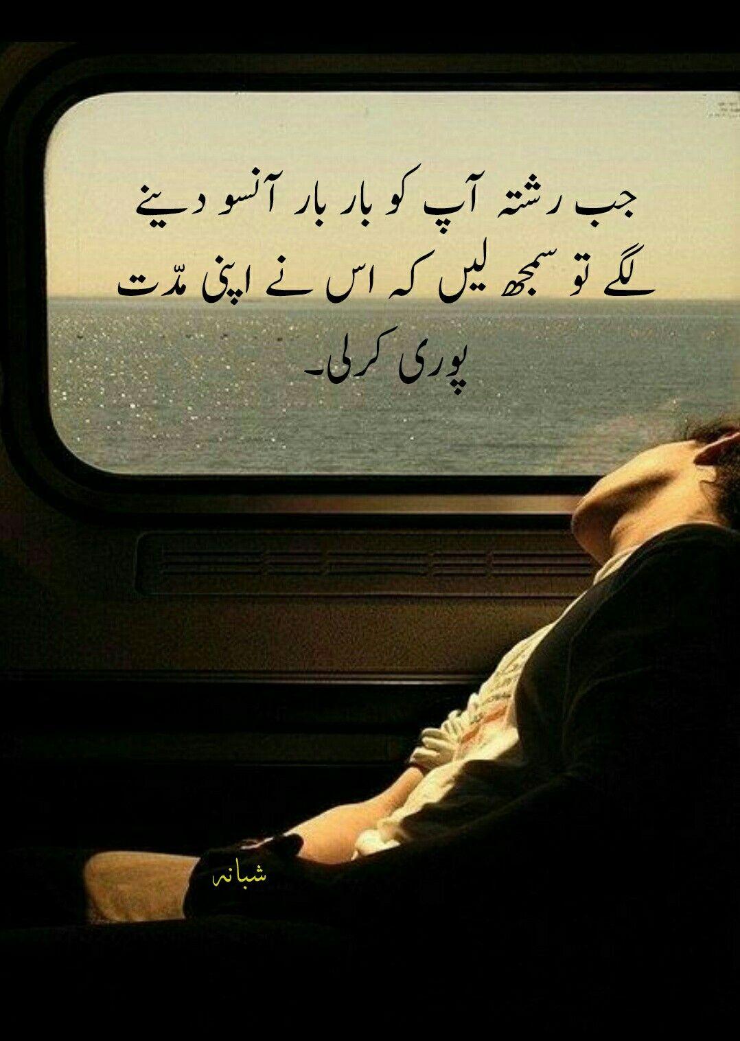 Krny Stock Quote Pinshabana On Waqt Ke Awraaق  Pinterest  Urdu Quotes Qoutes .