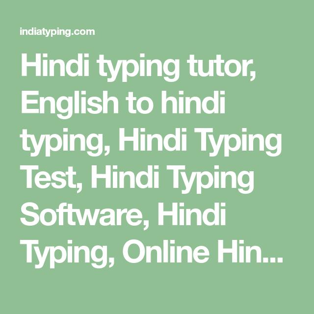 Hindi typing tutor, English to hindi typing, Hindi Typing Test