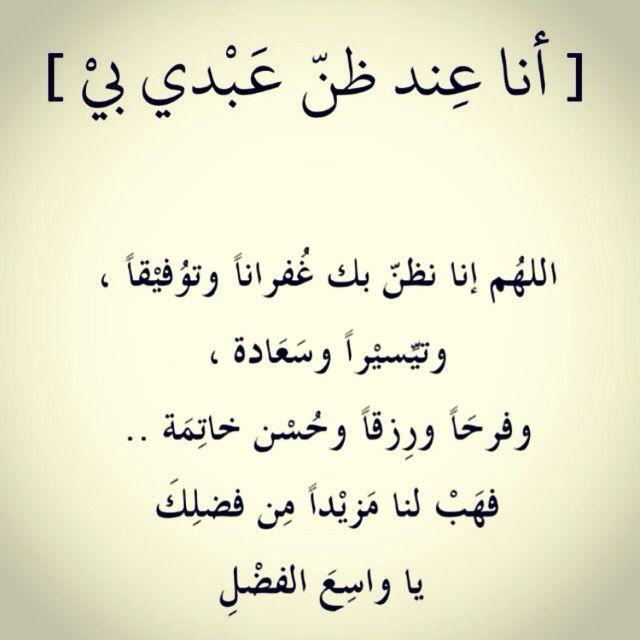 حسبنا الله سيؤتينا الله من فضله انا الى ربنا راغبون Spiritual Words Quran Quotes Islamic Quotes