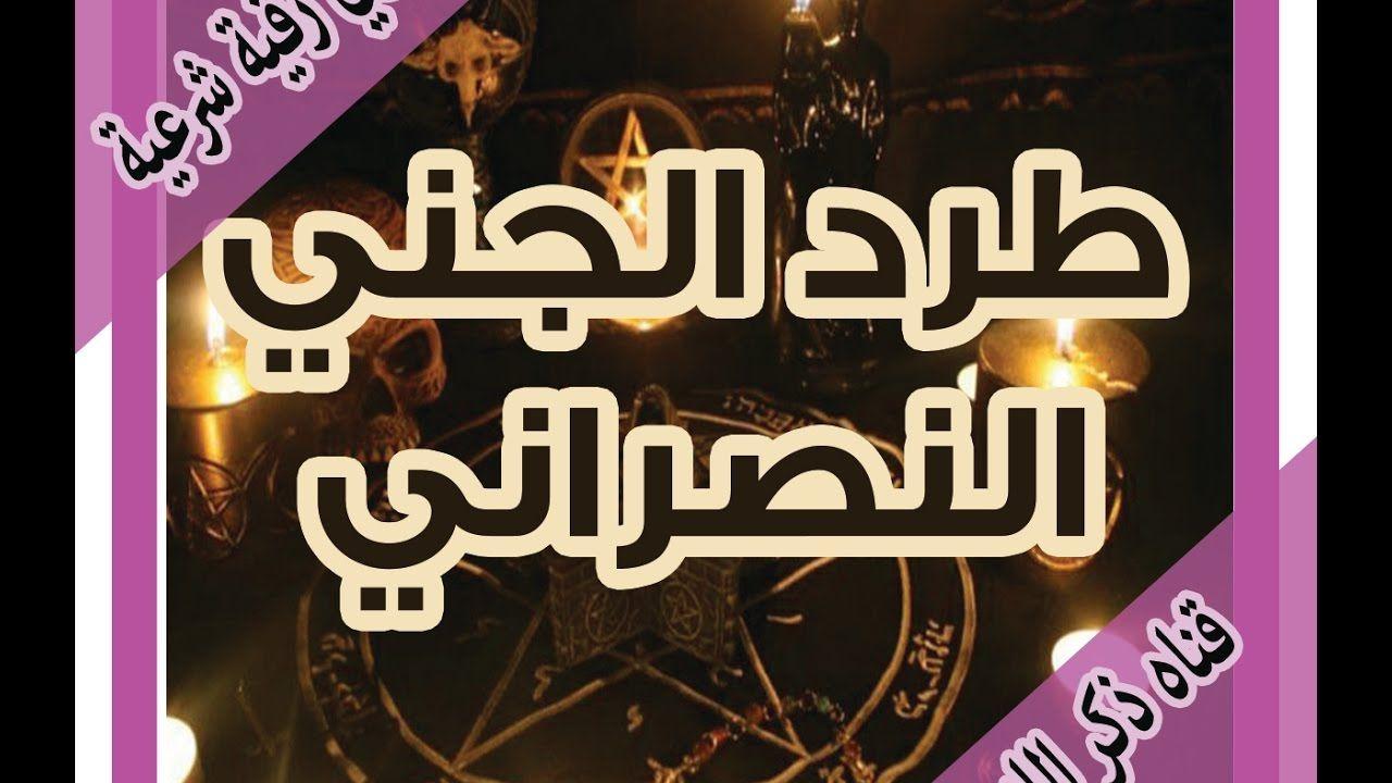 ايات النصارى يتأثر الجني النصراني بها يسلم أو يضعف أو تخف أذيته Neon Signs Company Logo Youtube