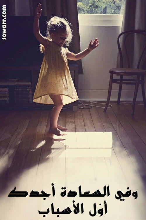 أنت أول أسباب سعادتي Children Photography Dance Photography