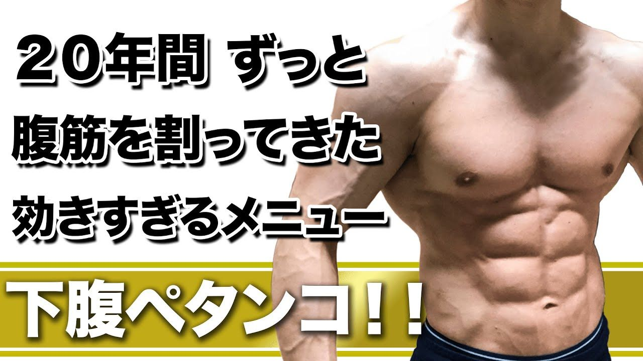腹筋が割れるのは当たり前 2分で終わるポッコリお腹解消メニュー Youtube ポッコリお腹 腹部のエクササイズ トレーニング