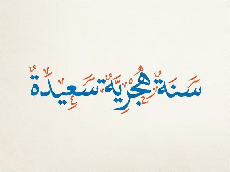 Pin By Chamsdine Chams On عيد مناسبة Cool Words Words Arabic Art