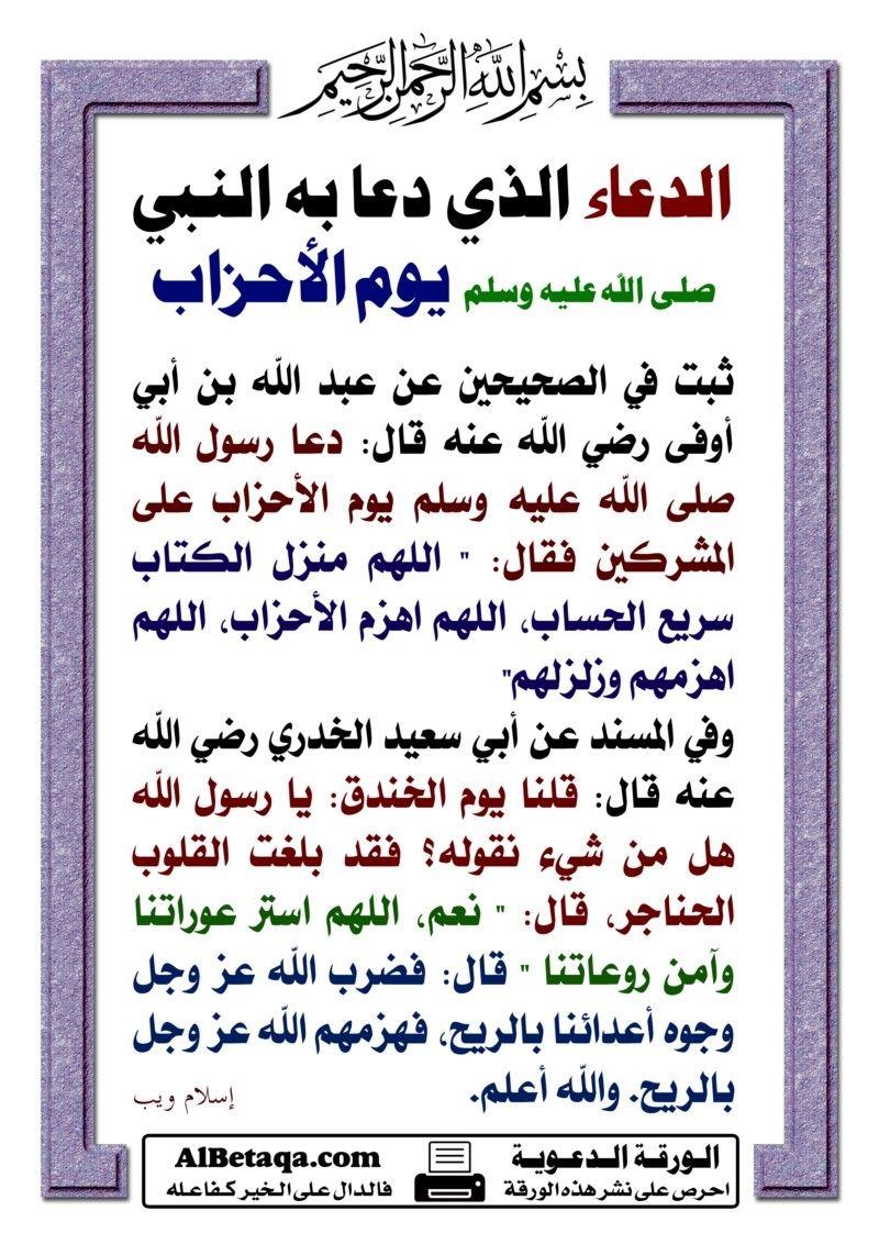 الدعاء الذى دعا بة النبى يوم الأحزاب Islam Facts Hadith Islam