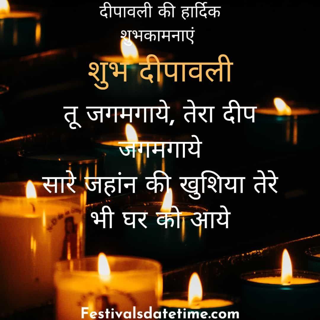 Diwali Wishes in Hindi in 2020 Diwali quotes, Diwali