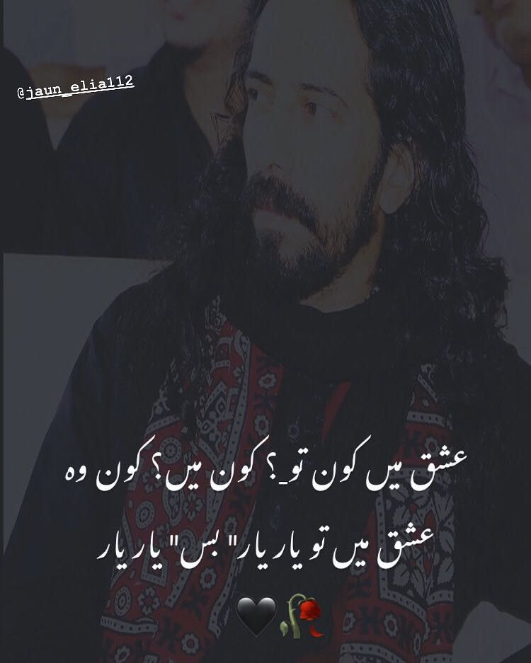Pin by Chaudhary Babar on حالِ دل in 2020 | Urdu quotes ...