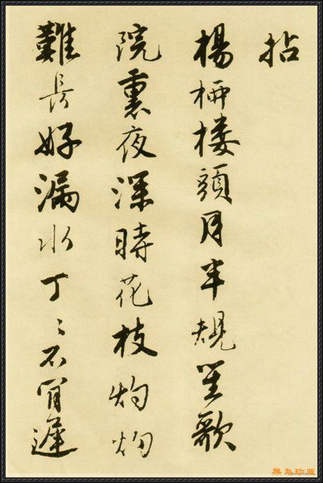 Tang Yin (唐寅). 明唐寅落花詩冊. (20)