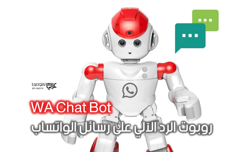روبوت الرد الآلي على رسائل الواتساب Wa Chat Bot عربي تك Mario Characters Character Fictional Characters