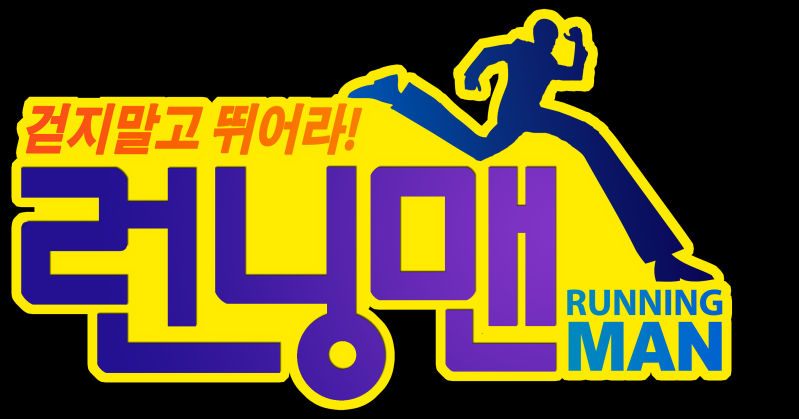 The Running Man Logo The Red Line On The Top States The Running Man S Logo In Korean It Says Don T Walk Run See