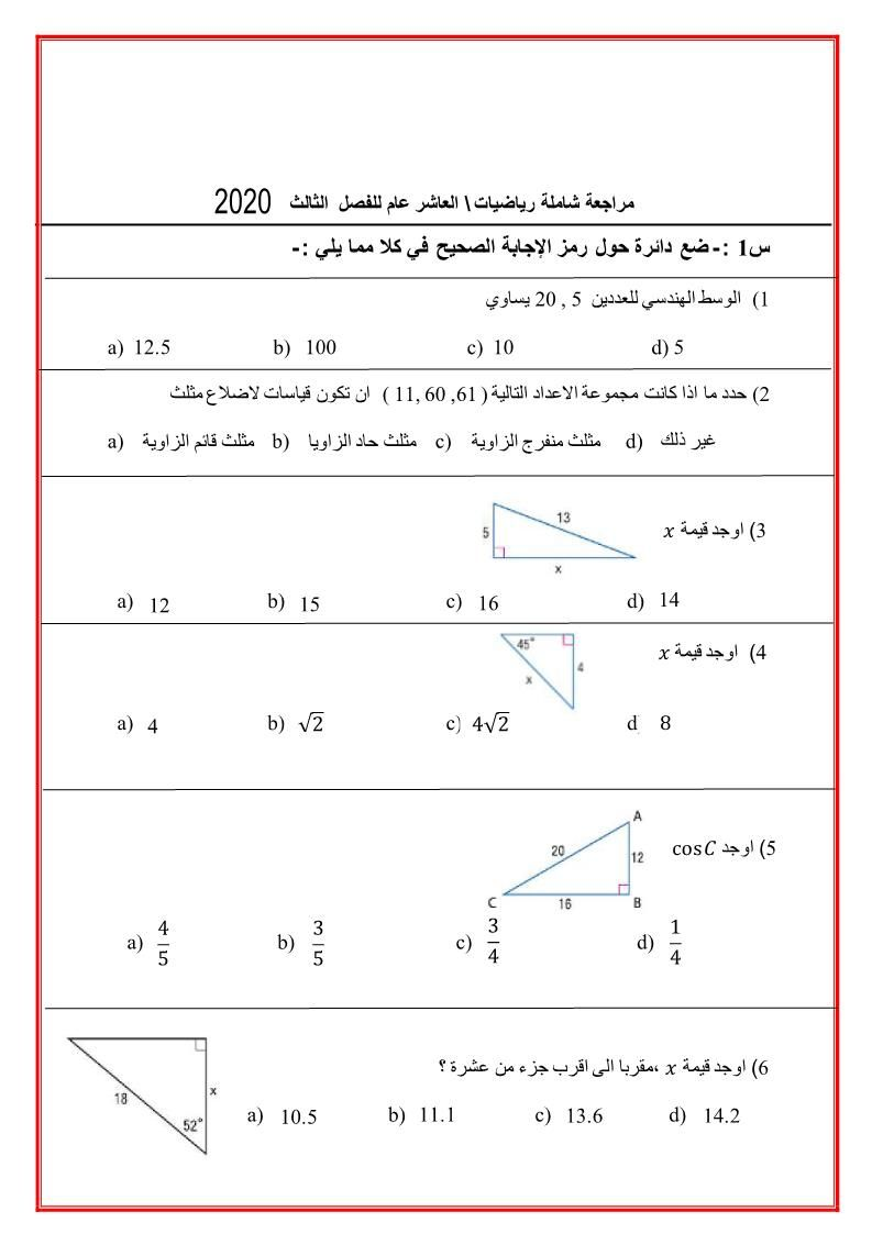 الرياضيات المتكاملة أوراق عمل شامل للصف العاشر Math Sheet Music Chart
