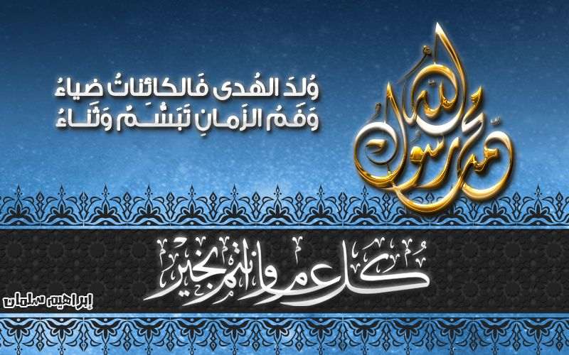ولد الهدى فالكائنات ضياء وفم الزمان تبسم وثناء Arabic Arabic Calligraphy Calligraphy