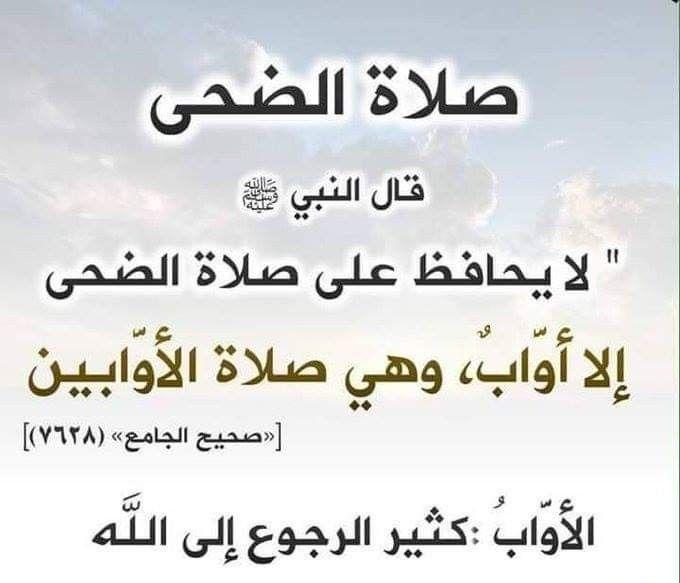 صلاة الضحى أقلها ركعتان ووقتها من بعد شروق الشمس بربع ساعة إلى قبل صلاة الظهر بربع ساعة Quran Quotes Love Quran Quotes Quotes