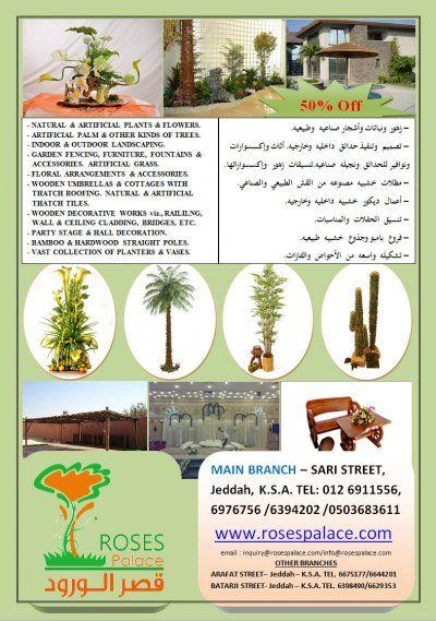 قصر الورود للنباتات والأشجار خصم 50 على النباتات والاشجار Garden Fencing Plants Fountains