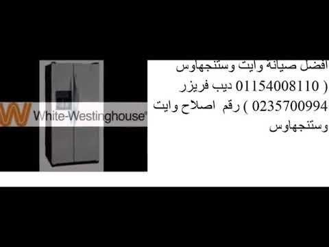 توكيل صيانة وايت وستنجهاوس المعتمد 01095999314 فى مصر Home Decor Decals Home Decor Decor