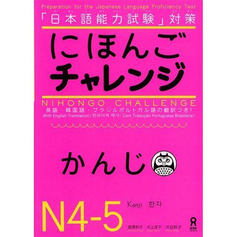 Nihongo Challenge for JLPT N4 & N5 Kanji | Japanese Language