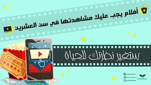 افلام اجنبية تحفيزيه يجب عليك مشاهدتها في سن ال20 ستغير نظرتك للحياة مع روابط مشاهدة مباشرة Good Movies Movies