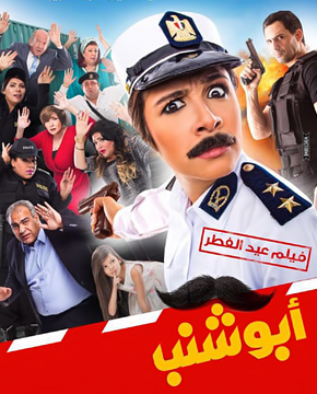 فيلم ابو شنب 2016 بجوده Abu Shanab 2016 Film In Hd Full Films Egyptian Movies Film