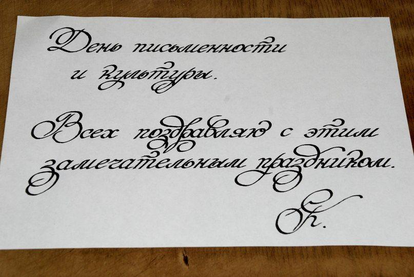 Шрифт чтобы подписать открытку, открытка
