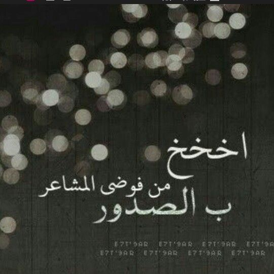 ﺍﻟﻠﻬﻢ ﻓﺮﺝ ﻋﻨﺎ ﻣﺎ ﺍﻧﺖ ﺑﻪ ﺍﻋﻠﻢ ﺣﺘﻰ ﻣﻨﺎ ﻳﺎﻓﺎﺭﺝ ﺍﻟﻬﻢ ﻭﻛﺎﺷﻒ ﺍﻟﻐﻢ ﺍﺣﺒﻚ ﺭﺑﻲ ﺻﺮﻑ ﺍﻣﻮﺭﻧﺎ ﻋﻠﻰ ﻣﺎﻓﻴﻪ ﺧﻴﺮﻧﺎ ورضاك Arabic Calligraphy Calligraphy Arabic