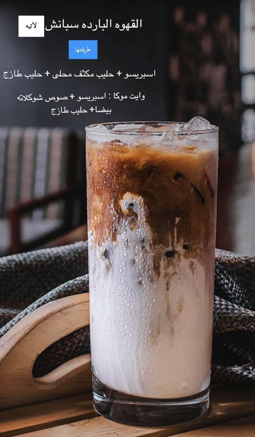 Pin By Smsm On Food Food Drinks Dessert Smoothie Drink Recipes Coffee Drink Recipes