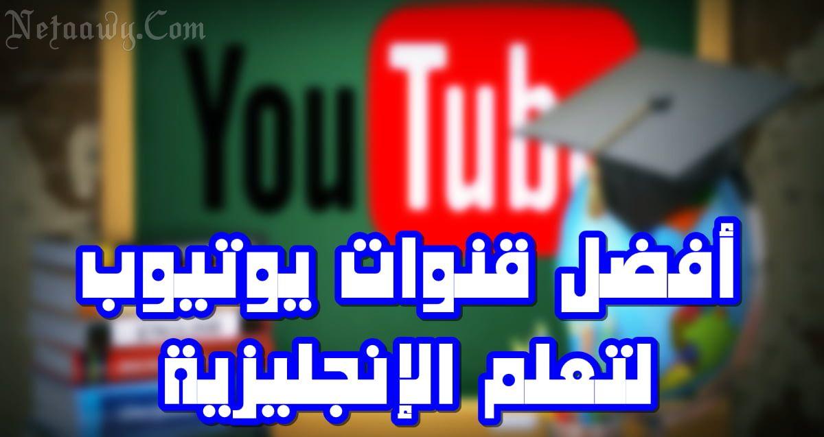 أفضل 10 قنوات لتعلم اللغة الإنجليزية على اليوتيوب Learn English Learning Youtube
