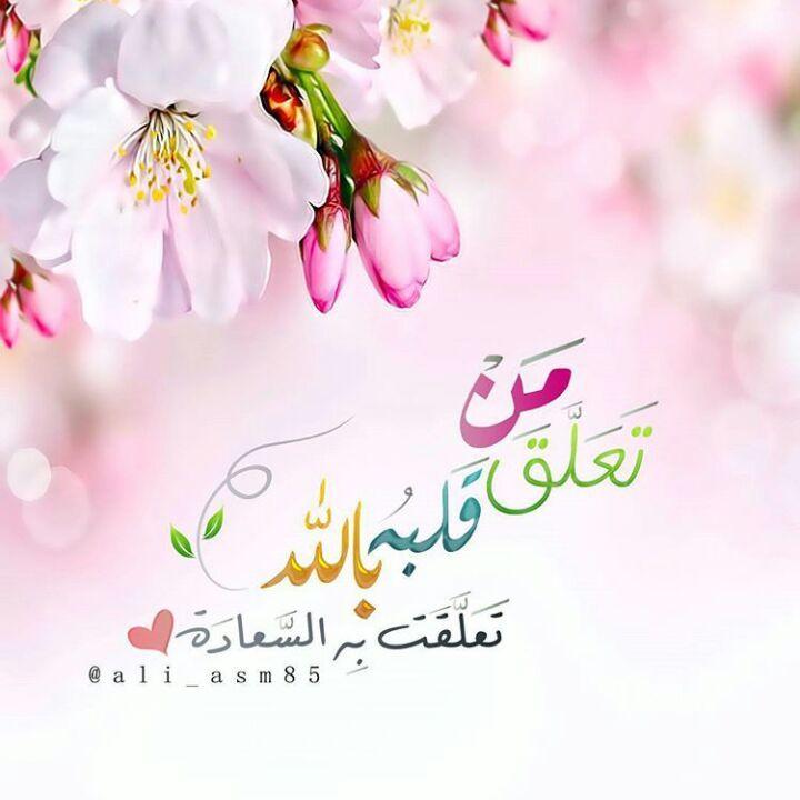 صور بلا مخالفات Tafaol1399 Beautiful Morning Messages Beautiful Islamic Quotes Islamic Messages