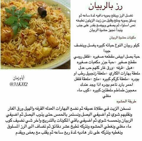 رز بالربيان أو الجمبرى Seafood Recipes Food Receipes Food And Drink