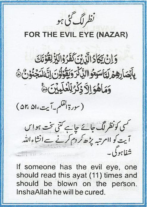 For The Evil Eye Quran Verses Islamic Quotes Quran Quotes