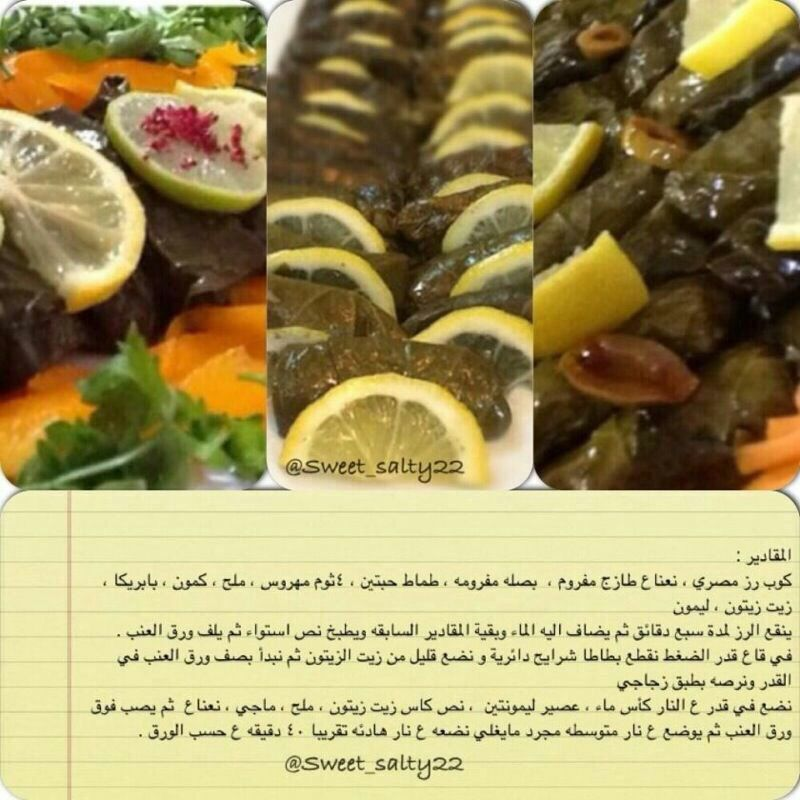 ورق عنب Arabic Food Lebanese Recipes Food