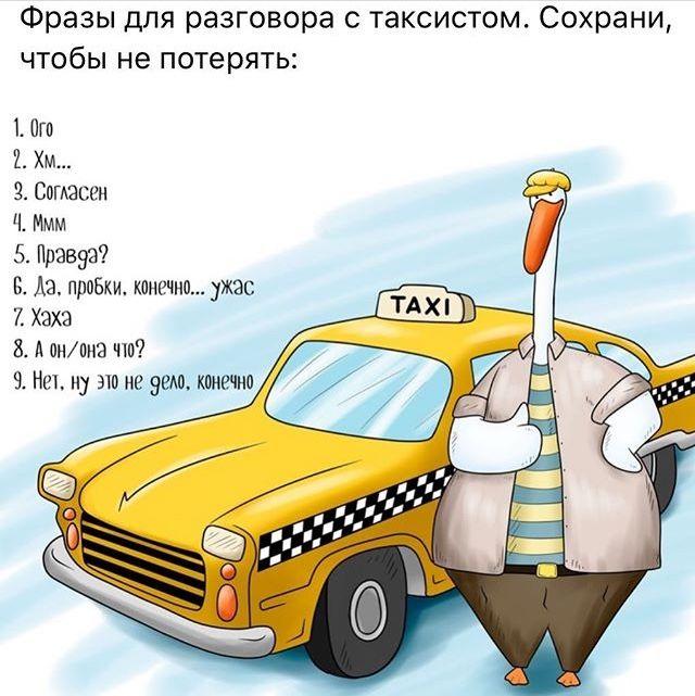 обеих картинки про работу такси самых красивых