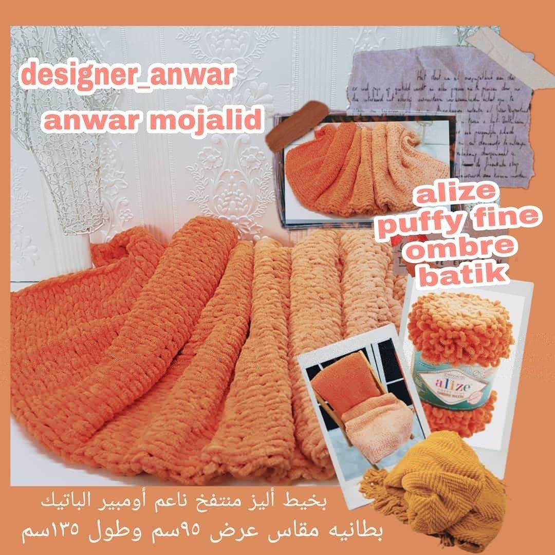 خيوط اليزا بوفي Design Batik Puffy
