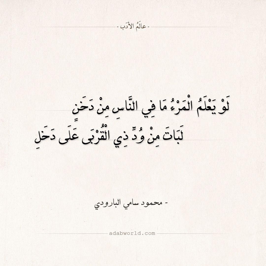 شعر البارودي لو يعلم المرء ما في الناس من دخن عالم الأدب Quotes Arabic Quotes Poetry