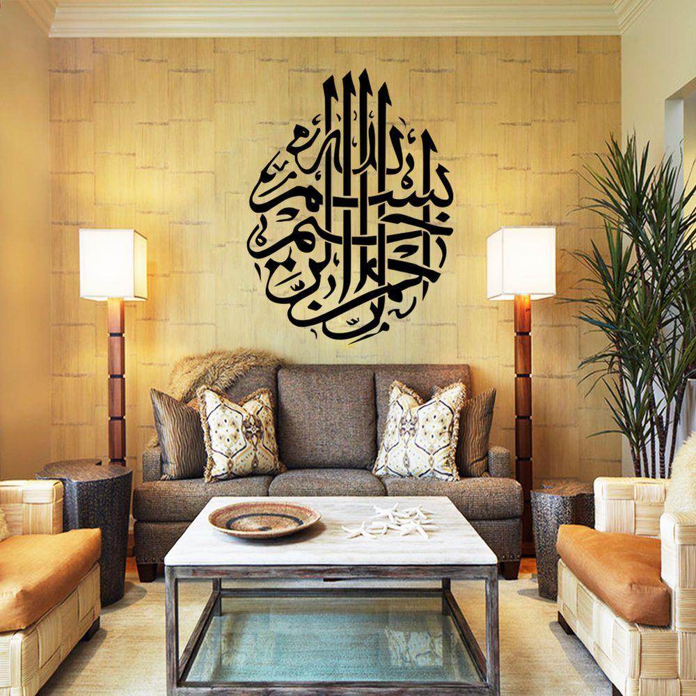 Islamic Vinyl Wall Art Decal Sticker Wall art Living Room Home ...