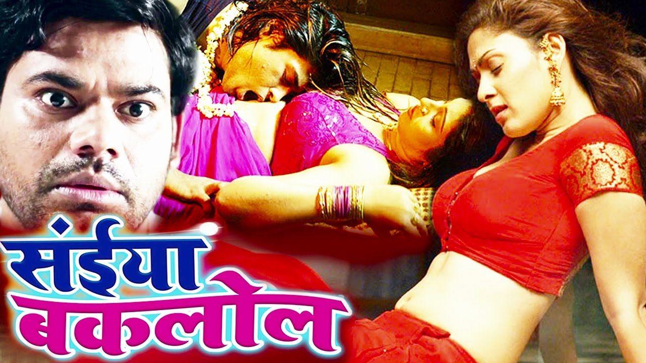 सईयाँ बकलोल - Saiyya Baklol | New Bhojpuri Hot