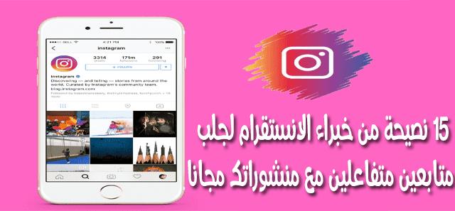 15 نصيحة من خبراء الانستقرام لجلب متابعين متفاعلين مع منشوراتك مجانا Instagram Instagram Followers Movie Posters