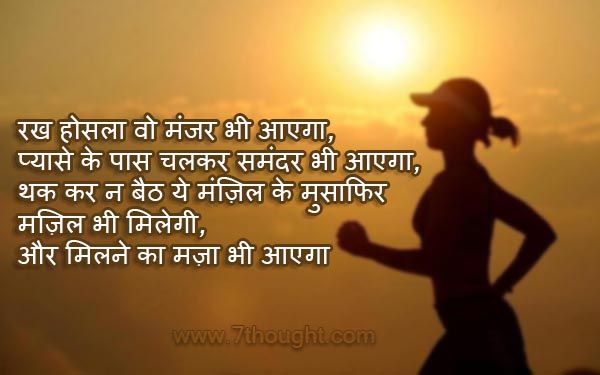 Positive Thoughts In Hindi Positive Affirmations