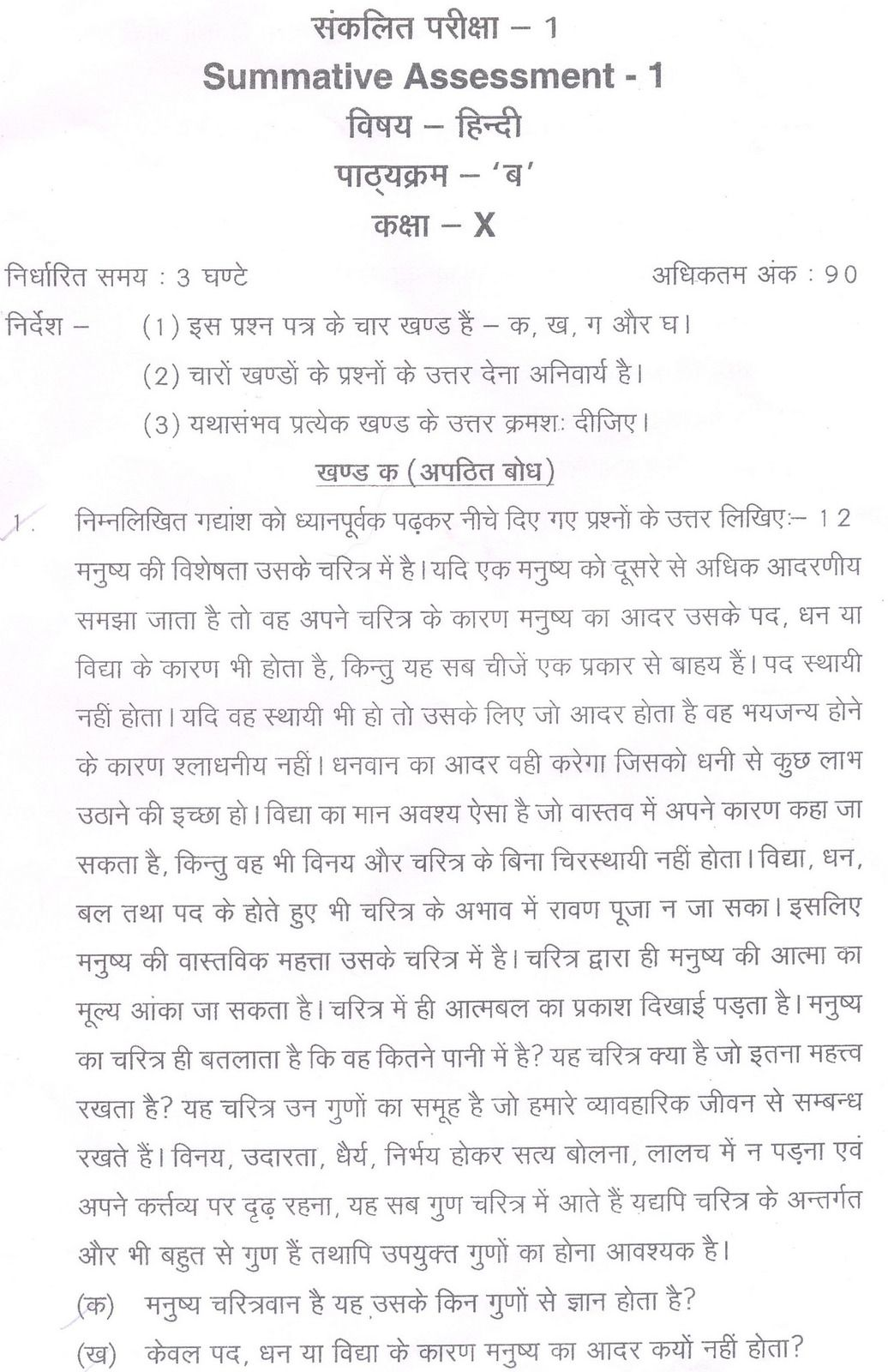2015 hindi question paper
