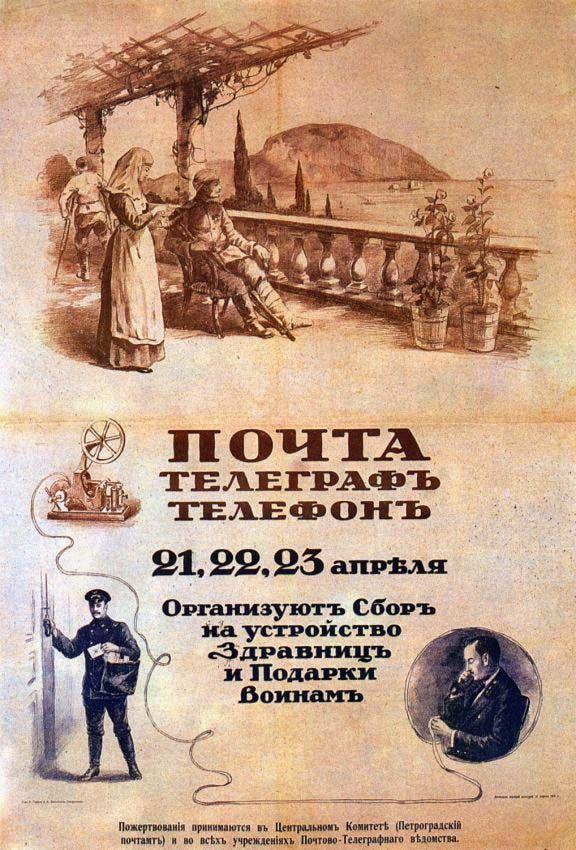 Плакаты царской России - Социальная реклама - Почта ...