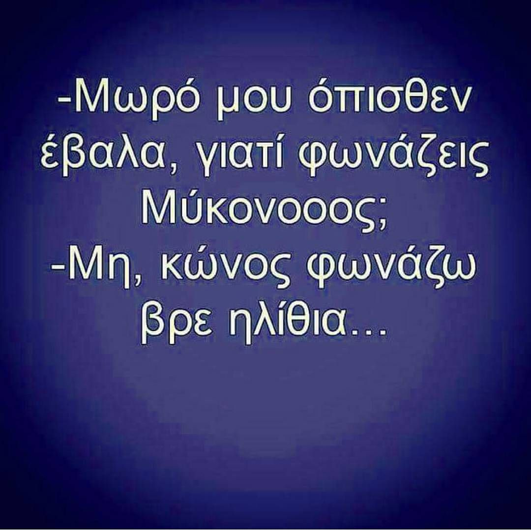 G R Q U O T E S On Instagram Greekquotes Funny Quotes Greek Quotes Just For Laughs