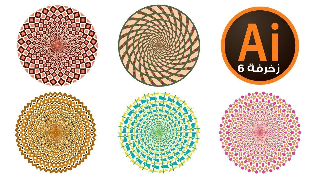 إنشاء زخارف دائرية بخطوات بسيطة أو فقط بملحقات البرنامج أدوبي الاليستريتور زخرفة 6 Tableware Plates