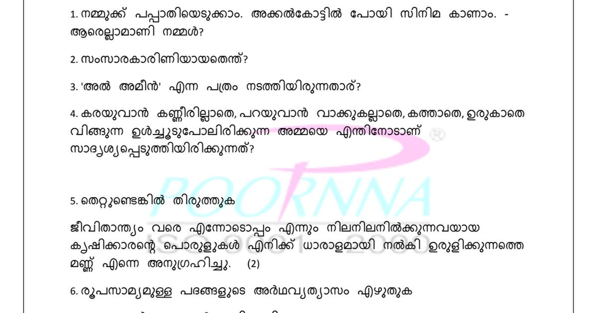 Books pdf malayalam