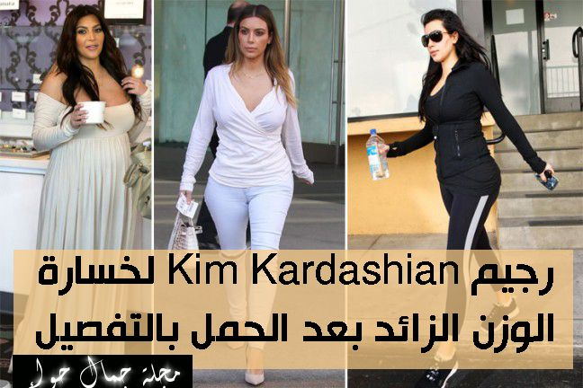 أناقة مغربية رجيم كيم كردشيان بعد الولاده لخسارة الوزن الزائد بالتفصيل Pantsuit Fashion Kim Kardashian