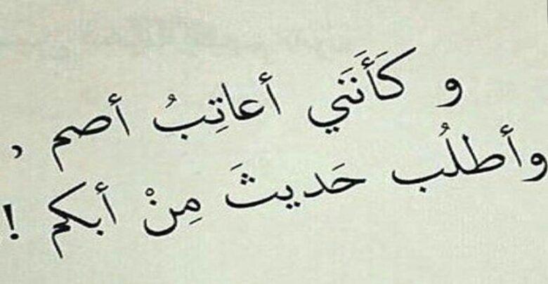 مسجات عتاب وحب وزعل رومانسية للزوج Words Quotes Words Arabic Calligraphy