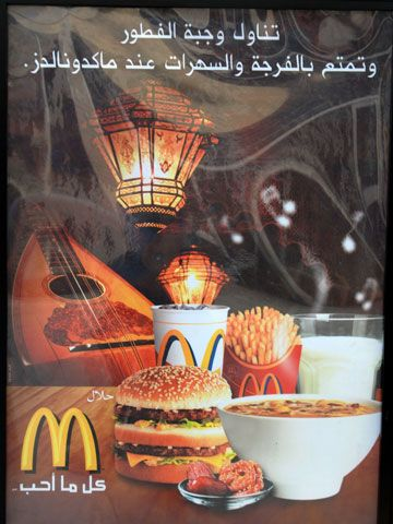 Mcdonald S Ramadan Ad Throughout The Month Of Ramadan Mcdonald S Offers A Special Iftar Break The Fast Meal Fe Iftar Harira Soup Fast Food