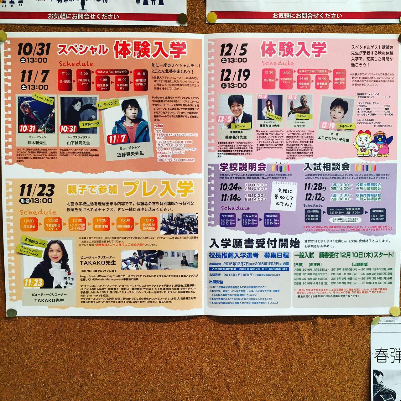 北海道芸術高等学校 名古屋サテライトキャンパスから 体験入学の案内が届きました〜 http://www.hokugei.jp/campus/nagoya/
