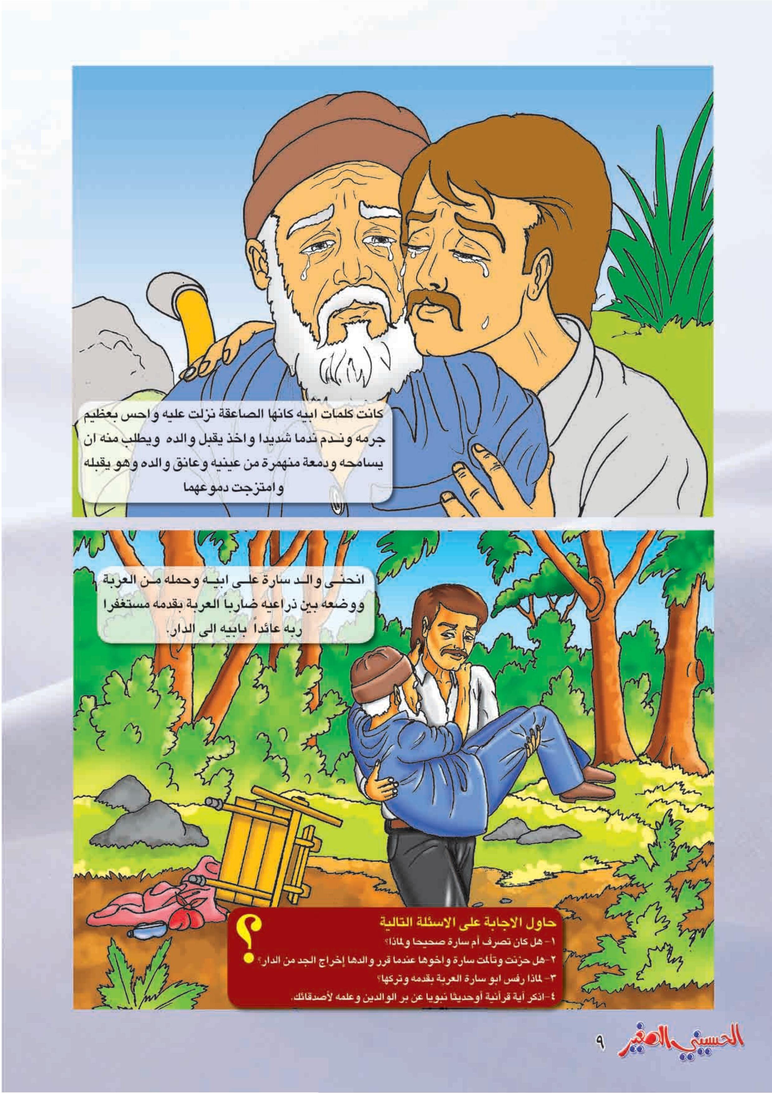 Pin By بسم الله الرحمن الرحيم On عربي Zelda Characters Fictional Characters Character