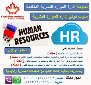 Canadian Institute دبلوم إدارة الموارد البشرية المتقدمة Hr Human Resources Online Courses Resources