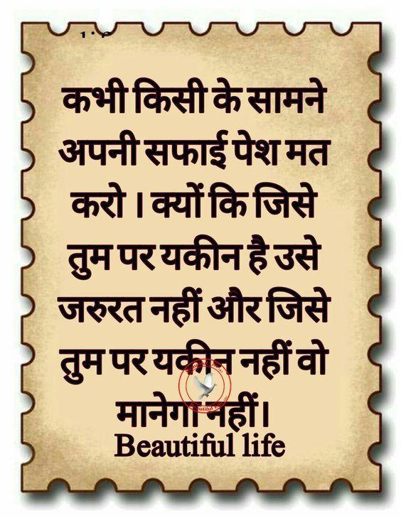 God Shayari Images Hd Zindagi Quotes Motvational Quotes Inpirational Quotes