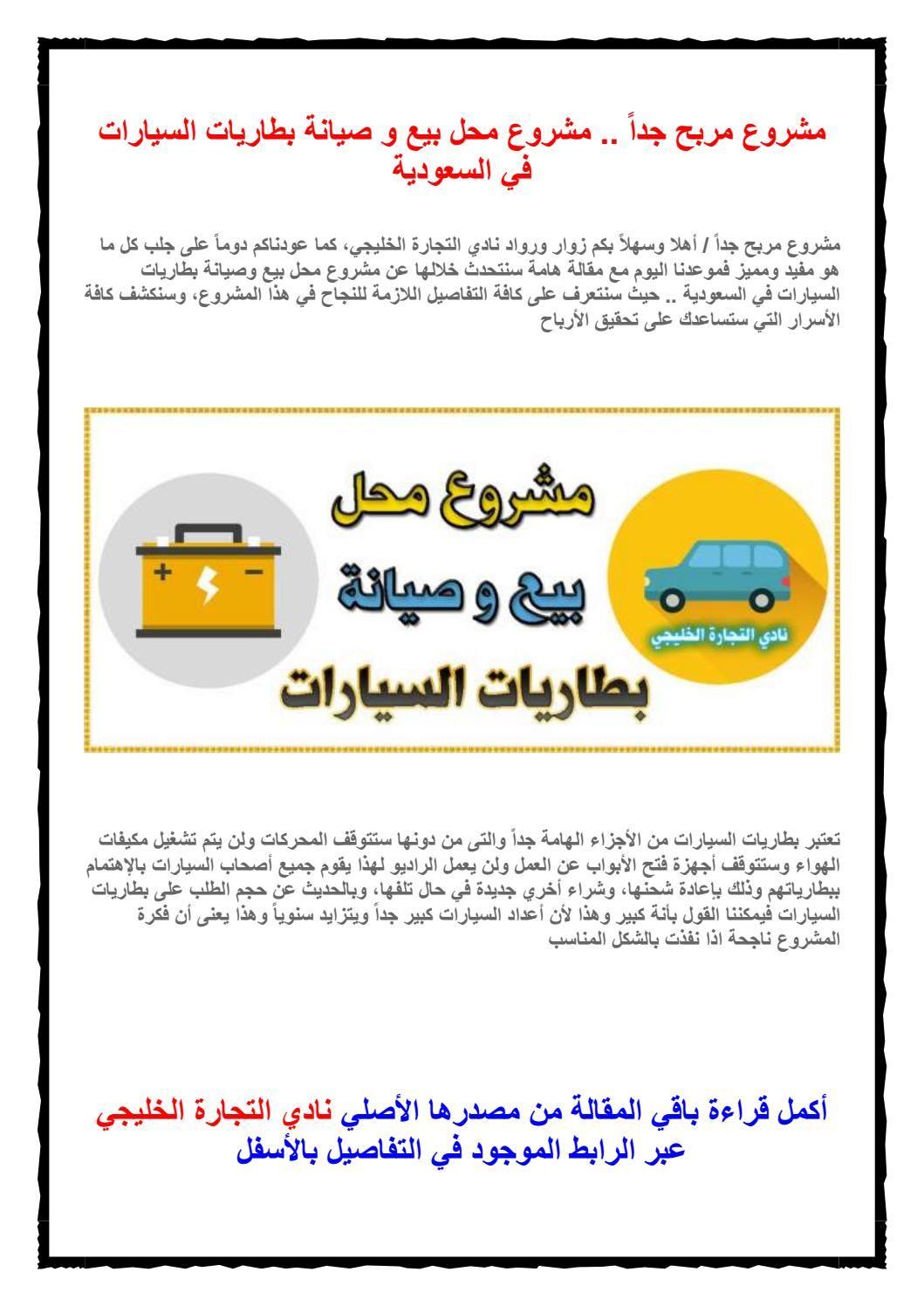 مشروع مربح جدا مشروع محل بيع و صيانة بطاريات السيارات في السعودية