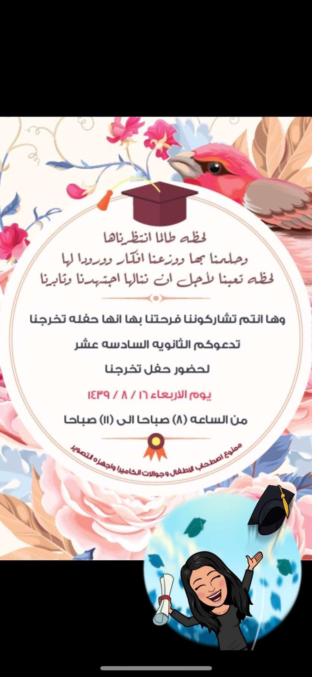 Graduation Invitation Cards بطايق دعوه للتخرج تخرج دعوه دعوة بطايق بطاقه كروت كرت Graduation In Graduation Wallpaper Graduation Images Graduation Girl